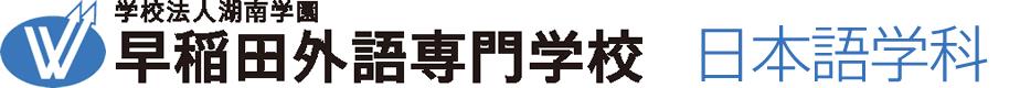 学校法人湖南学園 早稲田外語専門学校 日本語学科